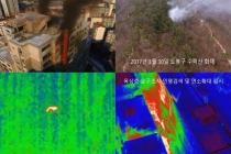 화재지점·연소상황 신속 전파에 투입된 '드론'