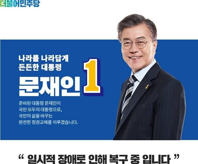 문재인1번가 서버 폭주…공약 어필 '성공' 접속 '실패'
