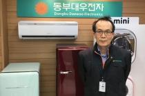 지멘스PLM, 동부대우전자 제품설계 혁신 지원