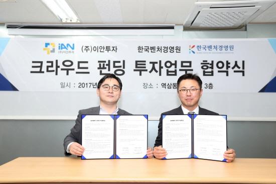 ㈜이안투자-한국벤처경영원, 투자업무 협약 체결