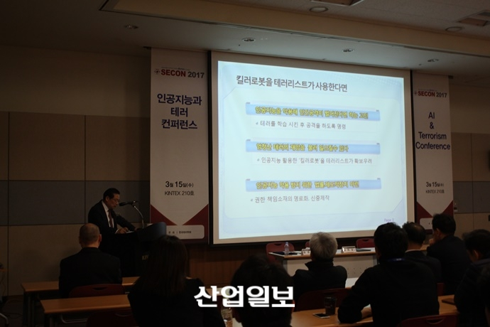 [Seminar] 양날의 검 '인공지능', 악용 테러 우려 수면위로… - 다아라매거진 매거진뉴스