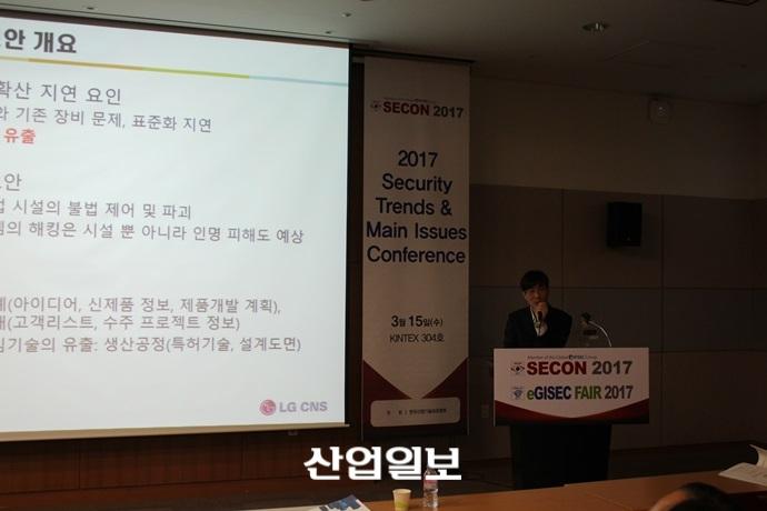 [Seminar] 스마트공장 보안, '인식 교육'이 가장 우선시돼야… - 다아라매거진 매거진뉴스