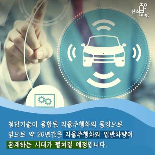 [카드뉴스] '안전'과 '스피드' 모두 잡는 미래도로