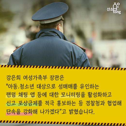 [카드뉴스] '신종범죄 온상'된 스마트폰