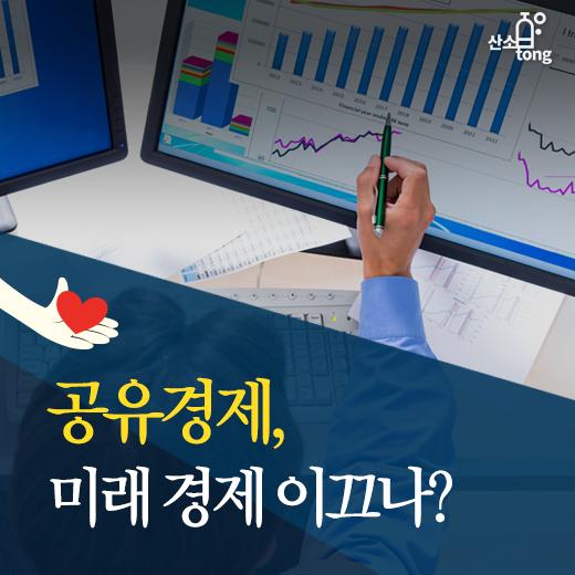[카드뉴스] 공유경제, 미래 경제 이끄나?