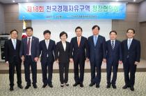 '전국 경제자유구역 청장협의회' 안동서 개최