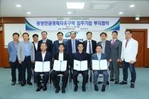광양경제청 세풍산단, 투자협약 체결