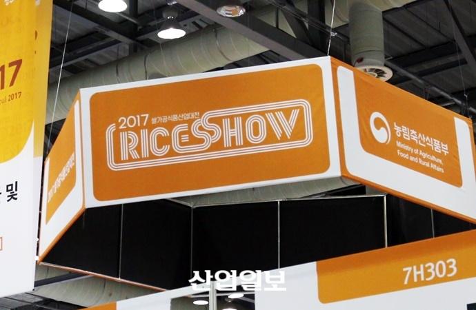 [동영상뉴스] 맛·건강 모두 잡은 쌀의 '화려한 변신'