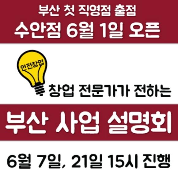 지호한방삼계탕 부산 첫 직영점 출점, 영남권 진출 시동