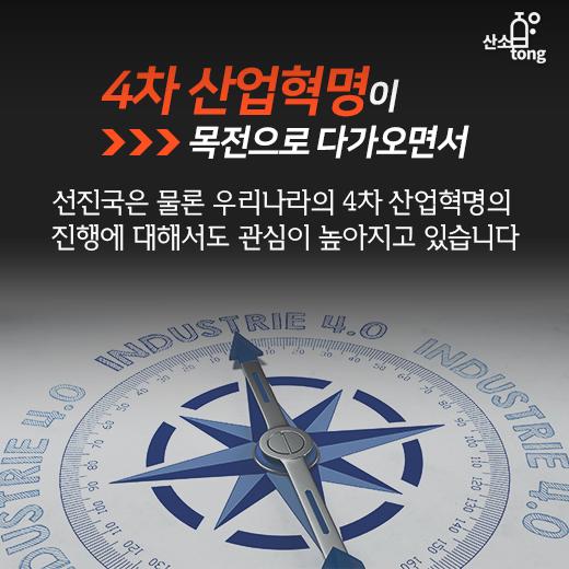 [카드뉴스] 한국, 4차 산업혁명 맞이할 준비됐나?