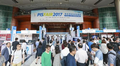 한국 개인정보보호의 현재와 미래, 'PIS FAIR 2017' 개막