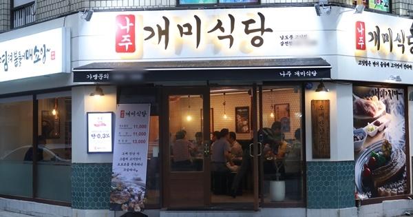 유행타지 않는 남도풍 맛집 석촌호수 '나주개미식당'