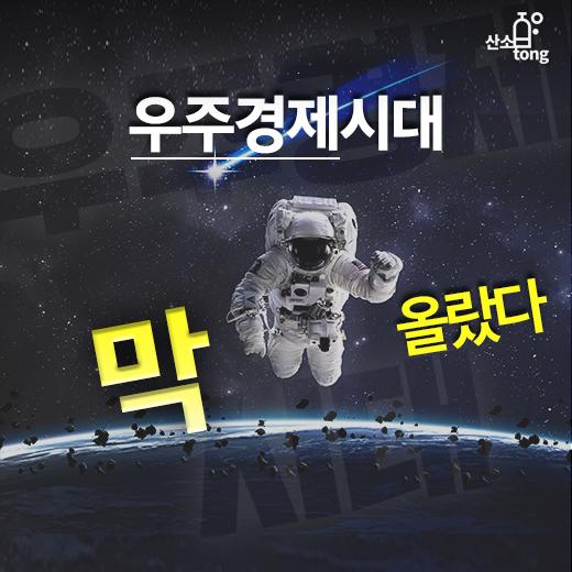 [카드뉴스] 우주경제시대 '막 올랐다'