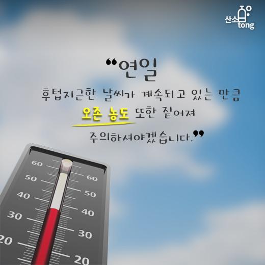 [카드뉴스] 미세먼지 물러가니 오존 기승 부려