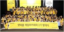 IT업계, '특기' 살린 사회공헌 주력 '재능기부 대세'