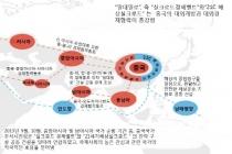 """중국 관계자 """"동북아 일대일로 추진 핵심은 한국"""""""