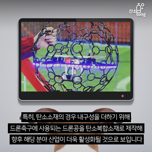 [카드뉴스] 드론끼리 승부 가르는 '드론축구' 보러 오세요