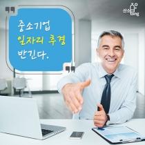 [카드뉴스] 중소기업 일자리 추경 반긴다