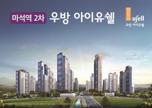 혁신평면으로 넓게 사는 중소형 아파트 '마석역 2차 우방 아이유쉘'