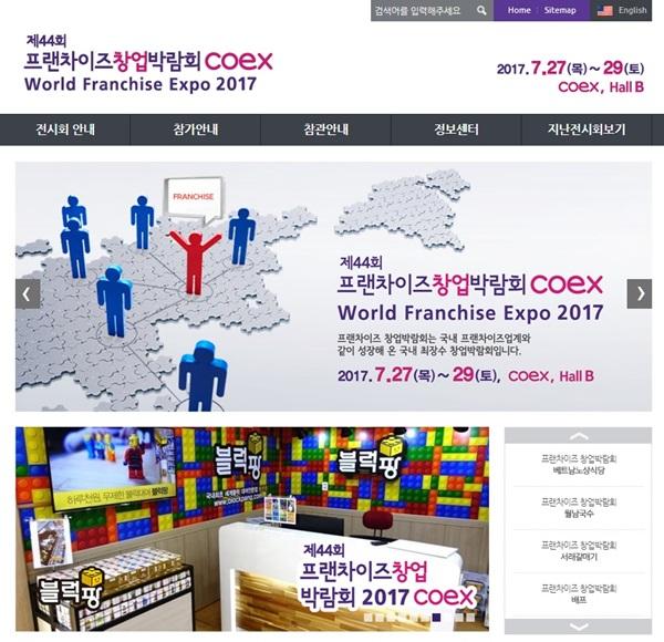 레고대여점 블럭팡, '프랜차이즈 창업박람회' 참가