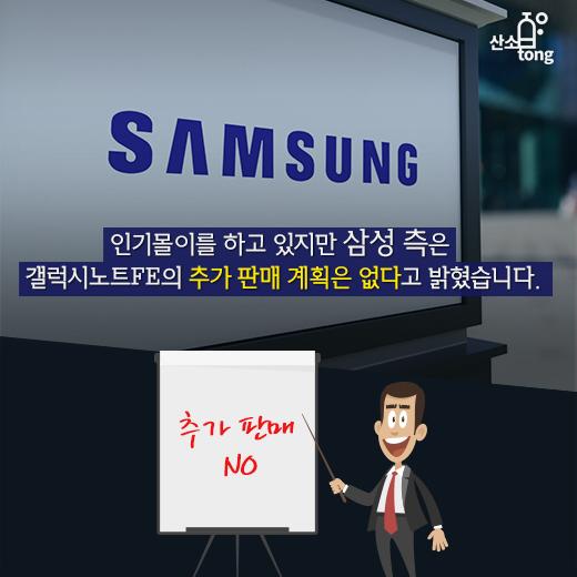 [카드뉴스] '갤럭시노트FE', 갤럭시노트 7 부진 만회하나?