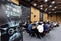 VR/AR 창조오디션 19개 팀 선정, 13억 지원