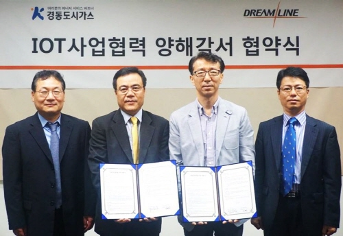 드림라인, 경동도시가스와 IoT사업 업무협약 맺어