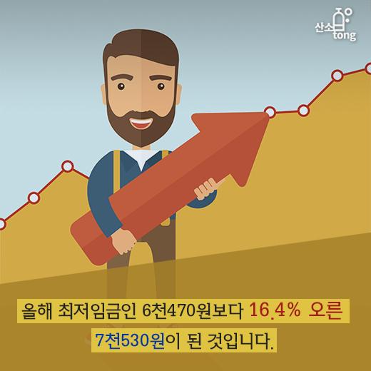 [카드뉴스] 최저임금 인상, 마냥 좋은 일일까?