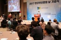[동영상뉴스] 뉴미디어시대 선도하는 인터넷신문 발전 기대··· '2017 인터넷신문의 날 기념식' 개최