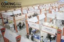 부산에 퍼지는 코팅·접착·필름 내음···'2017 부산 국제코팅접착필름산업전' 30일 개최