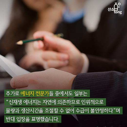[카드뉴스] 탈원전 정책에 여론 '떠들썩'