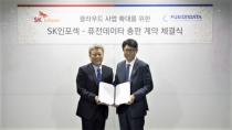 퓨전데이타, SK인포섹과 총판 계약 체결