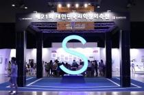 [동영상뉴스] '재미'와 '학습' 두 마리 토끼 잡은 '대한민국과학창의축전'