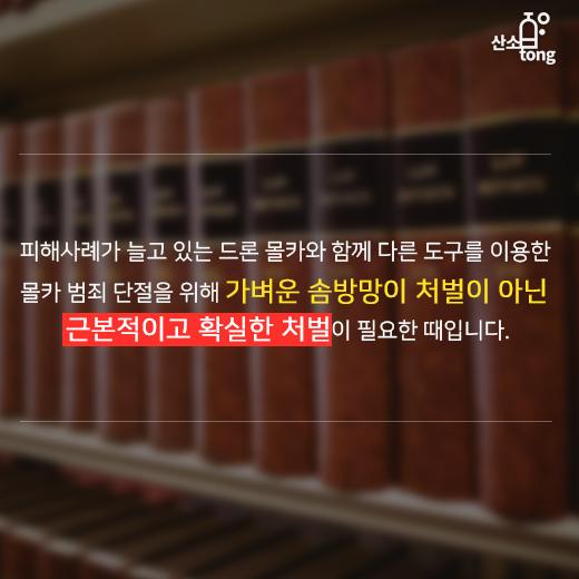 [카드뉴스] 여름철 '폭염주의보'와 함께 발령된 '드론 몰카 주의보'