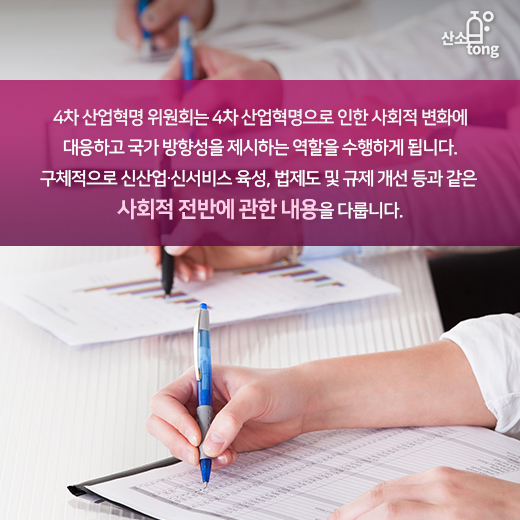 [카드뉴스] 4차산업혁명 위원회 신설, 범부처 종합대책 마련