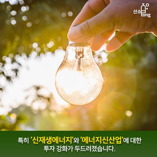 [카드뉴스] 2018 에너지 정책 패러다임 '대변혁'