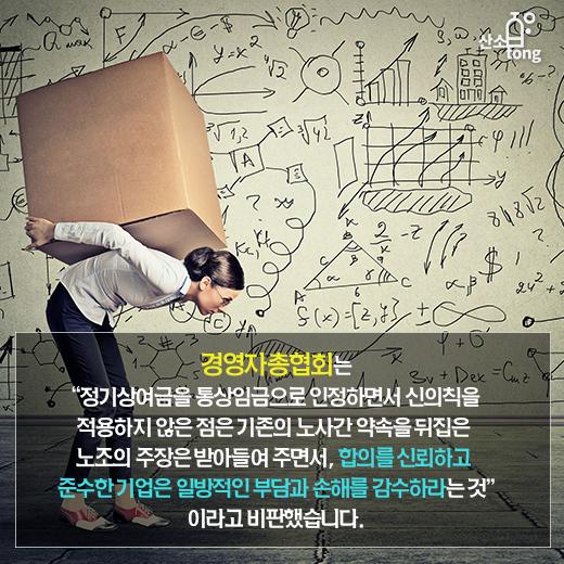 [카드뉴스] 기아차 통상임금 패소, 제조업 전체 흔든다