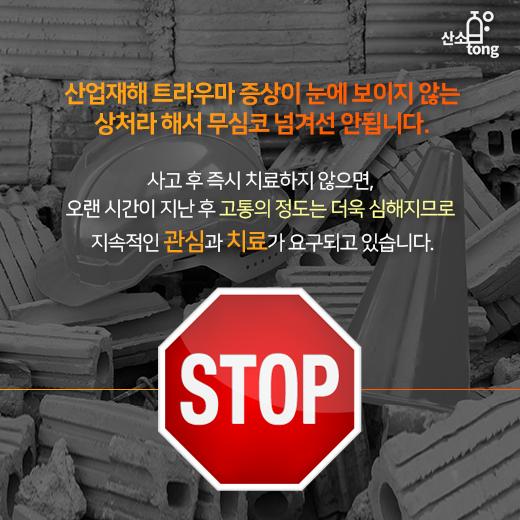 [카드뉴스] 작업의지 억누르는 '산업재해 트라우마'