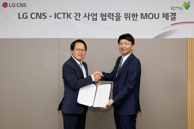 [2017 사물인터넷 국제전시회] LG CNS, IoT시대에 최적화된 보안 솔루션 선보인다
