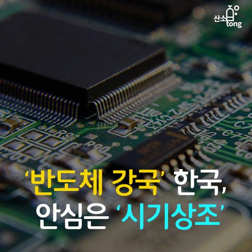 [카드뉴스] '반도체 강국' 한국, 안심은 '시기상조'