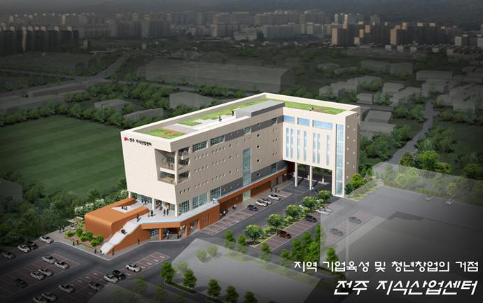 전주시, 첨단벤처단지 지식산업센터 공사 본격화