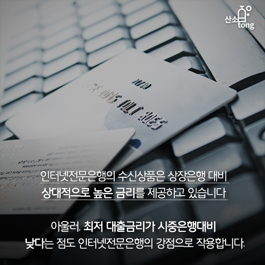 [카드뉴스] 케이뱅크·카카오뱅크, 금융권 지형도 새로 그린다