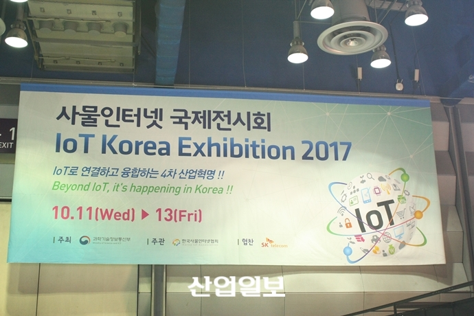 [포토뉴스] '눈길·손길·발길이 저절로'…2017 사물인터넷 국제전시회 '성공예감'