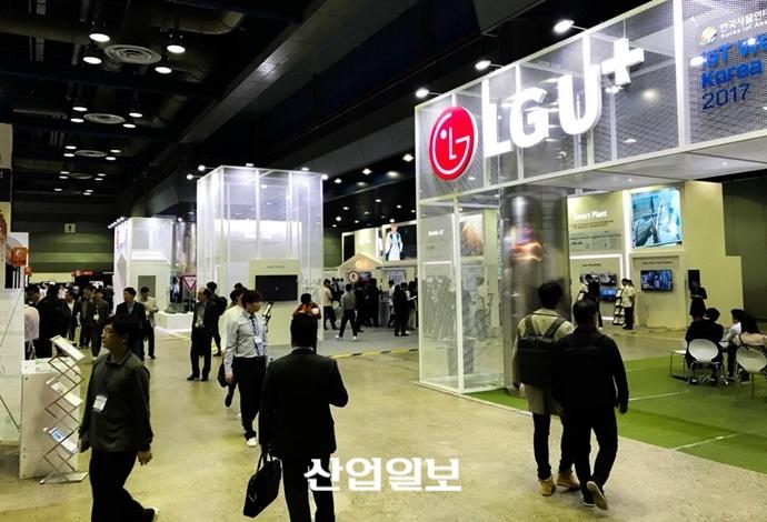 [2017 사물인터넷 국제전시회] LG 유플러스, 사람과 사물 연결하는 IoT 기술로 라이프스타일 변화 주도