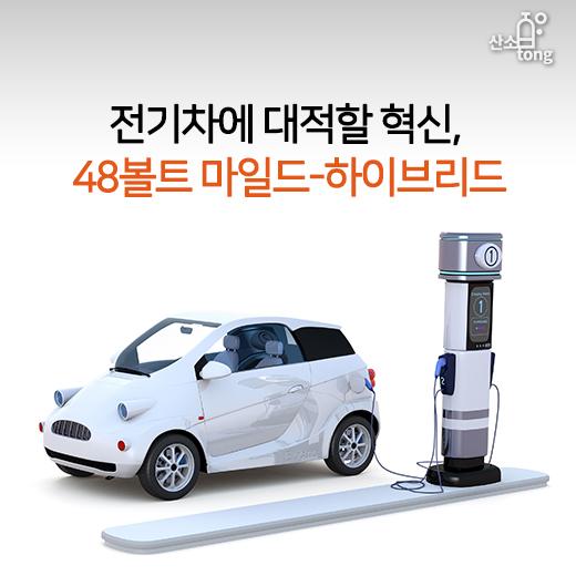 [카드뉴스] 전기차에 대적할 혁신, 48볼트 마일드-하이브리드