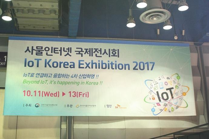 [ReviewⅠ]2017 사물인터넷 국제전시회, 풍성한 수확 거두고 내년 기약 - 다아라매거진 매거진뉴스