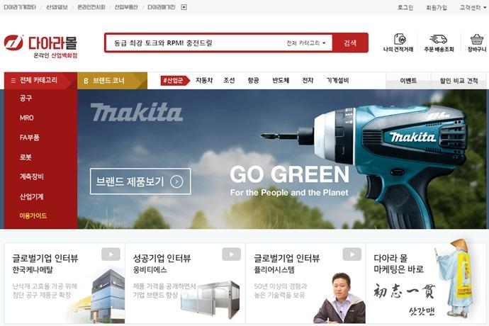 [Business Trends]국내 최초 산업백화점 '다아라몰', 10월 19일부터 정식 서비스 제공 - 다아라매거진 매거진뉴스