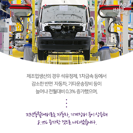 [카드뉴스] 제조업계 가을은 비교적 '따듯'