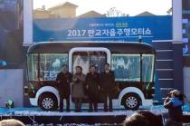 [포토뉴스] 자율주행시대 문을 열다··· '2017 판교 자율주행 모터쇼' 개최