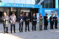 [동영상뉴스] 추위 가득한 판교 녹인 자율주행차 열기